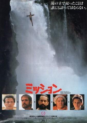 映画チラシ: ミッション(A4判)