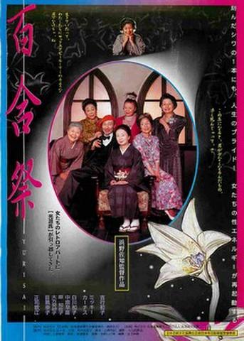 映画チラシ: 百合祭(右上:準グランプリ受賞!なし)