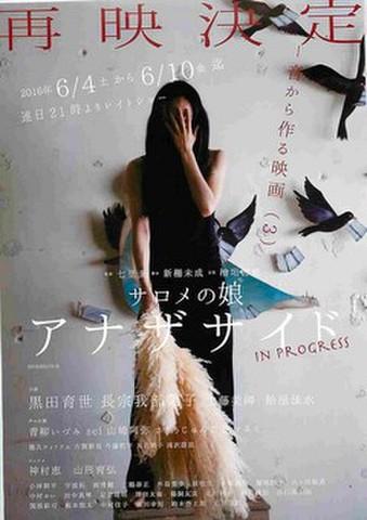 映画チラシ: サロメの娘 アナザサイド(再映決定あり)