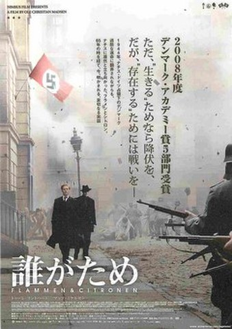 映画チラシ: 誰がため(トゥーレ・リントハート)