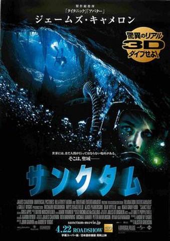 映画チラシ: サンクタム(2枚折・下:4.22 ROADSHOW)