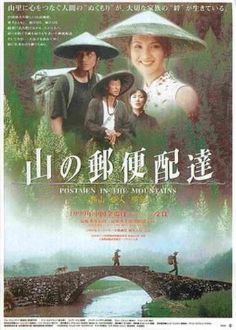 映画チラシ: 山の郵便配達(ホール版・ルミエールホール)