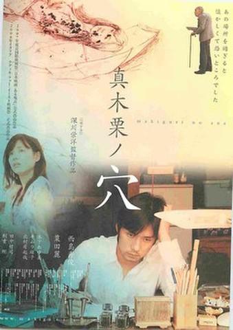 映画チラシ: 真木栗ノ穴