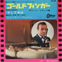 EPレコード080: 007 ゴールドフィンガー