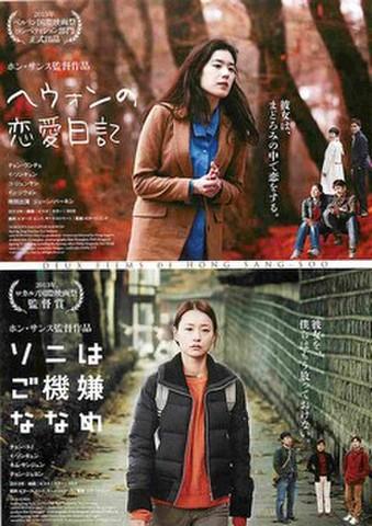 映画チラシ: ヘウォンの恋愛日記/ソニはご機嫌ななめ(縦)