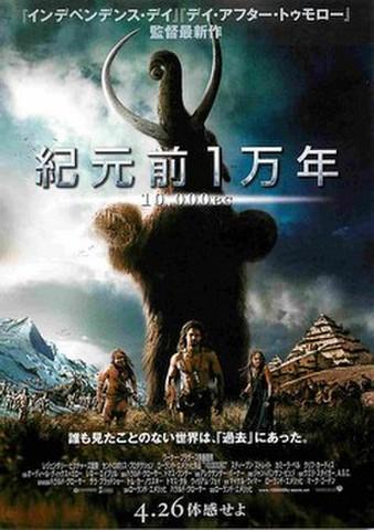 映画チラシ: 紀元前1万年(クレジットあり)