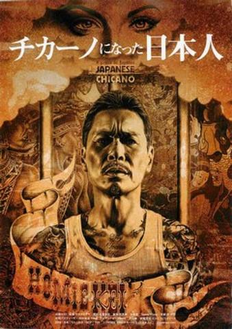 映画チラシ: チカチーノになった日本人