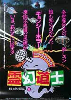 映画ポスター0116: 霊幻道士