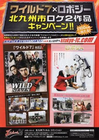 映画チラシ: ワイルド7/ロボジー(A4判・北九州市発行)
