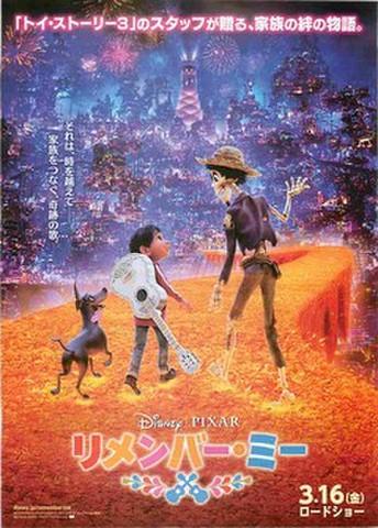 映画チラシ: リメンバー・ミー(アニメ)(題字下)