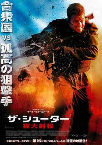 映画チラシ: ザ・シューター 極大射程(コピー左)