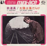 EPレコード235: 鉄道員/太陽は傷だらけ