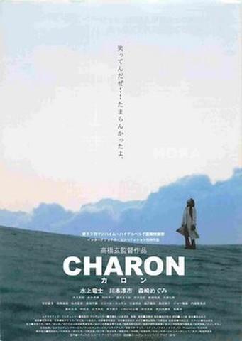 映画チラシ: CHARON カロン(題字白)