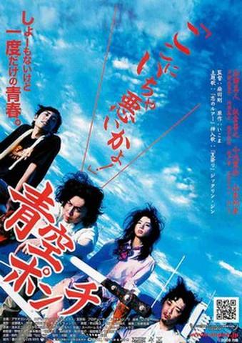 映画チラシ: 青空ポンチ