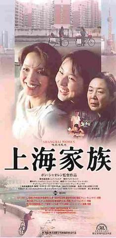 上海家族(半券)