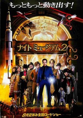 映画チラシ: ナイトミュージアム2(2枚折・もっともっと動き出す!)