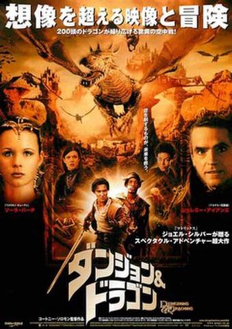 映画チラシ: ダンジョン&ドラゴン(右下「協力:日活」金色)