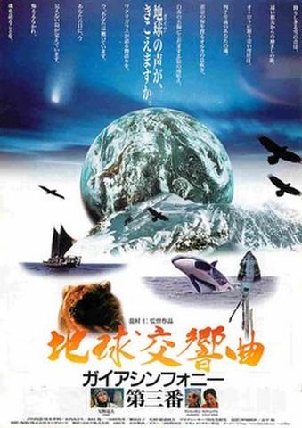 映画チラシ: 地球交響曲 ガイアシンフォニー第三番