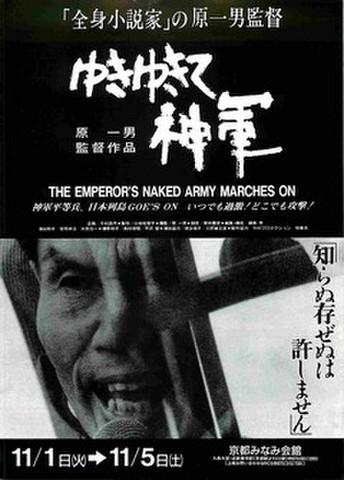 映画チラシ: ゆきゆきて神軍(単色・京都みなみ会館)