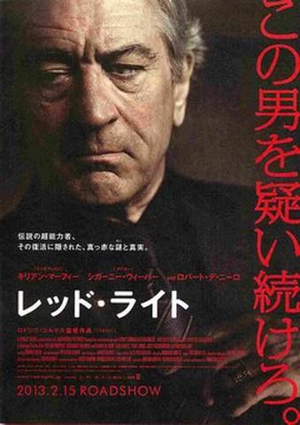 映画チラシ: レッド・ライト(裏面:伝説の超能力者~コピー横)