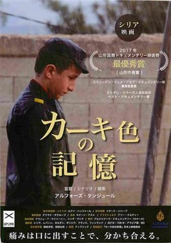 映画チラシ: カーキ色の記憶