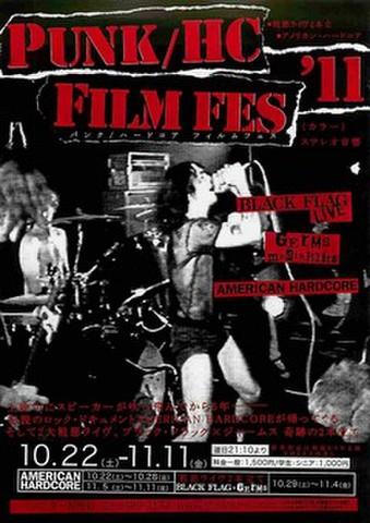 映画チラシ: パンク/ハードコアフィルムフェス ブラック・フラッグ・ライヴ/ジャームス メディア・ブリッツ/アメリカン・ハードコア