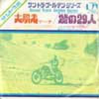 EPレコード159: 大脱走/砦の29人