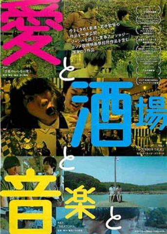 映画チラシ: 愛と酒場と音楽と 言葉のいらない愛/BOURBON TALK/BEATOPIA