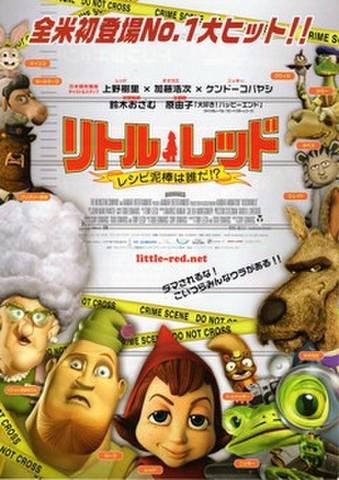 映画チラシ: リトルプリンス 星の王子さまと私(2枚折)