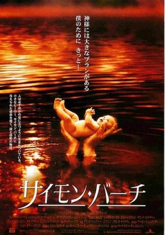 映画チラシ: サイモン・バーチ