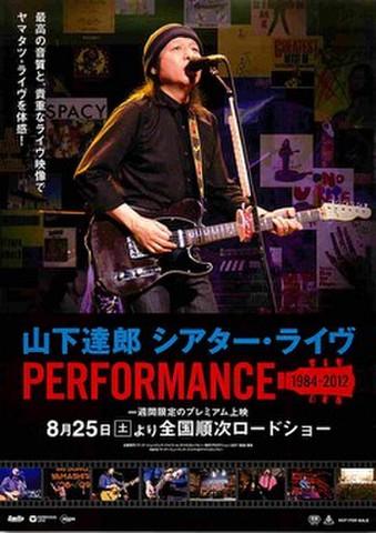 映画チラシ: 山下達郎シアター・ライブ PERFORMANCE 1984-2012