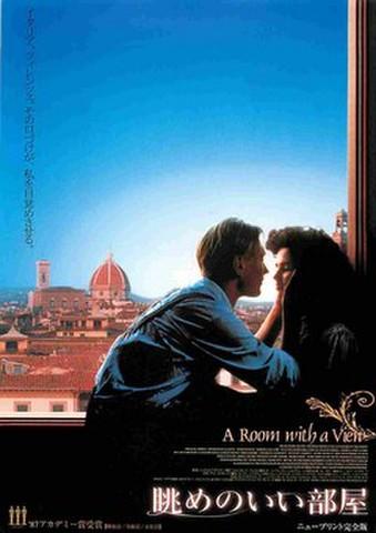 映画チラシ: 眺めのいい部屋 ニュープリント完全版