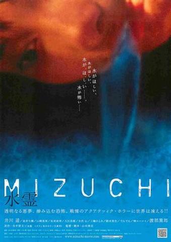 映画チラシ: 水霊 MIZUCHI(人物あり)