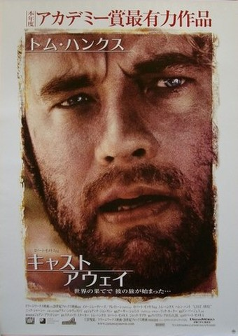 映画ポスター1555: キャスト・アウェイ