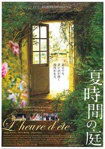 映画チラシ: 夏時間の庭(邦題右下)
