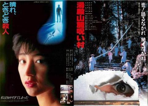 映画チラシ: 晴れ、ときどき殺人/湯殿山麓呪い村(横)