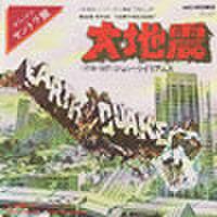 EPレコード074: 大地震