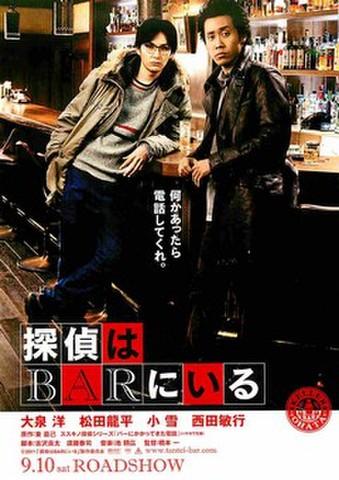 映画チラシ: 探偵はBARにいる(2人)