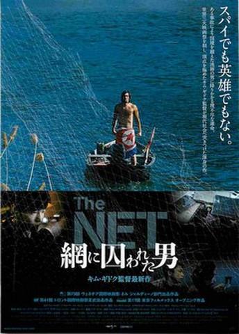 映画チラシ: 網に囚われた男