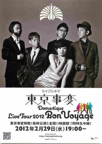 映画チラシ: ライブシネマ東京事変 Domestique Live Tour 2012 Bon Voyage