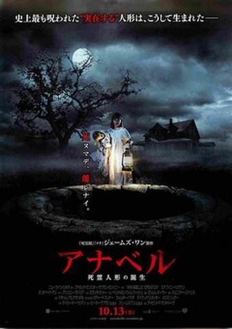 映画チラシ: アナベル 死霊人形の誕生