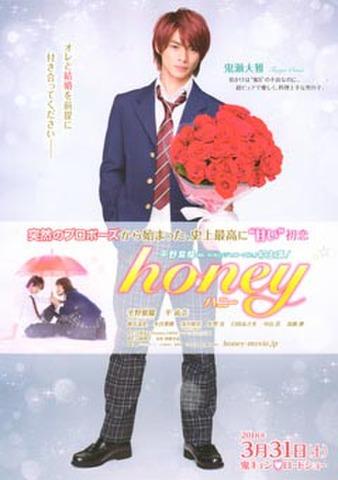 映画チラシ: ハニー(平野紫耀)