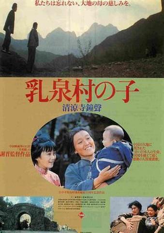 映画チラシ: 乳泉村の子