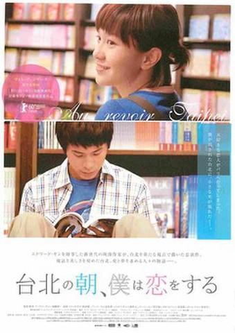 映画チラシ: 台北の朝、僕は恋をする