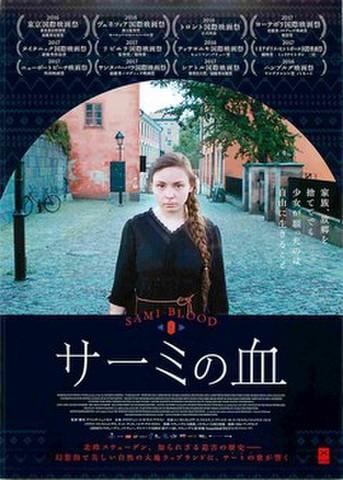 映画チラシ: サーミの血