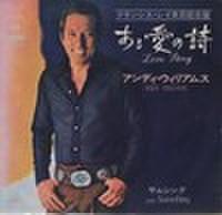 EPレコード055: ある愛の詩 フランシス・レイ来日記念盤