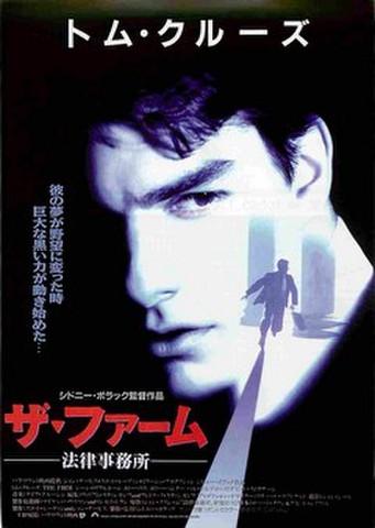 映画チラシ: ザ・ファーム 法律事務所(題字赤)