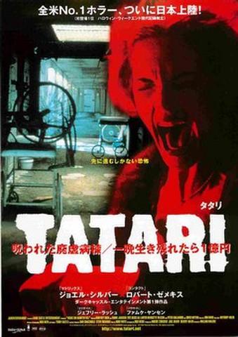 映画チラシ: タタリ