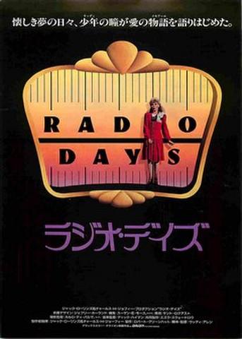 映画チラシ: ラジオ・デイズ