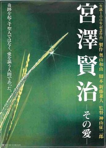 映画チラシ: 宮沢賢治 その愛(人物なし)